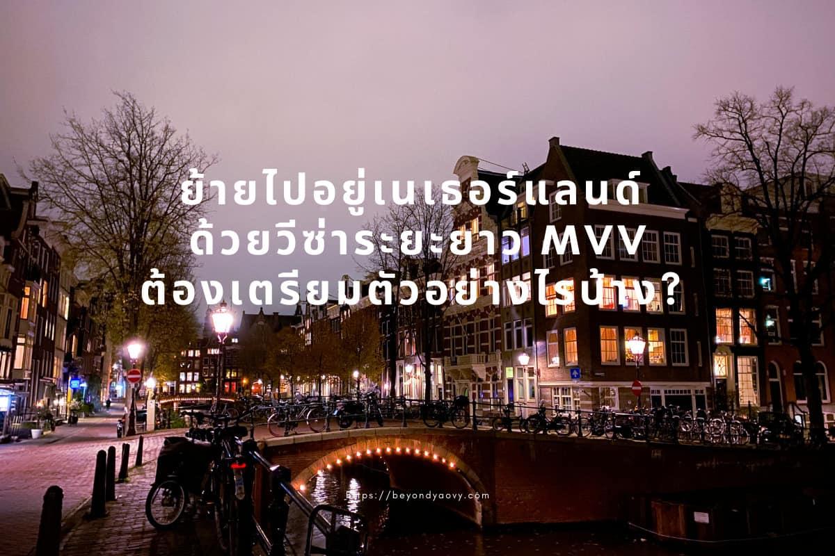 Rich results on Google's SERP when searching for 'การเตรียมตัวก่อนย้ายไปอยู่เนเธอร์แลนด์', 'ย้ายไปอยู่เนเธอร์แลนด์', 'การย้ายถิ่นฐาน', 'วีซ่าระระยาว MVV', 'วีซ่า MVV', 'การสมัครวีซ่าระระยาว (MVV)', 'วีซ่าระยะยาว (MVV) เนเธอร์แลนด์', 'การสมัครวีซ่าระระยาว (MVV) เนเธอร์แลนด์', 'the Netherlands', 'เนเธอร์แลนด์' and 'ประเทศเนเธอร์แลนด์'