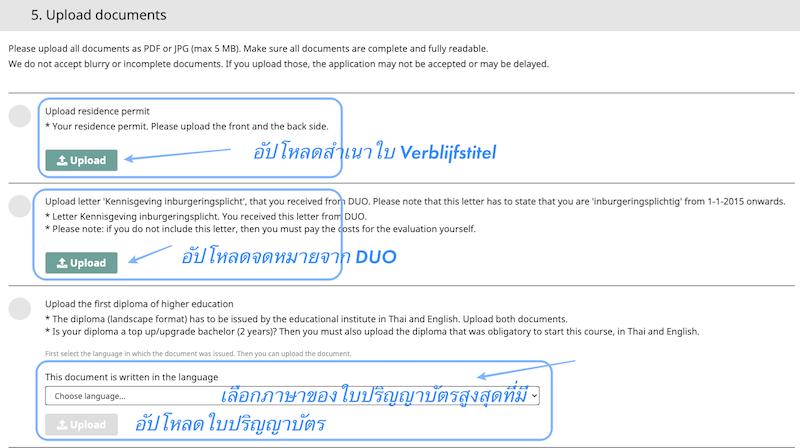Rich results on Google's SERP when searching for 'การเทียบวุฒิการศึกษาดัตช์', 'เทียบ วุฒิ เนเธอร์แลนด์', 'วุฒิการศึกษาดัตช์', 'ระบบการศึกษาเนเธอร์แลนด์', 'สิ่งสำคัญที่ต้องทำหลังเดินทางมาถึงเนเธอร์แลนด์', 'วีซ่าระยะยาว MVV เนเธอร์แลนด์', 'วีซ่าระระยาว MVV', 'The Netherlands', 'เนเธอร์แลนด์', 'ประเทศเนเธอร์แลนด์', 'MVV', 'วีซ่า MVV, 'วีซ่า MVV เนเธอร์แลนด์', 'Travelling in The Netherlands', 'Living in the Netherlands', 'การใช้ชีวิตในเนเธอร์แลนด์', 'Dutch Education System', 'เรียนรู้ระบบการศึกษาในประเทศเนเธอร์แลนด์', 'ระบบการศึกษาในประเทศเนเธอร์แลนด์', 'ระบบการศึกษาในเนเธอร์แลนด์', 'การศึกษาในประเทศเนเธอร์แลนด์', 'การศึกษาเนเธอร์แลนด์', 'Education system in the Netherlands', 'Education in the Netherlands', 'The Dutch school system', 'มหาวิทยาลัยในประเทศเนเธอร์แลนด์' and 'มหาวิทยาลัยในเนเธอร์แลนด์'