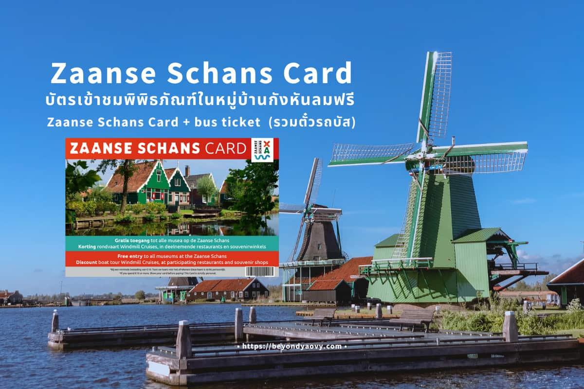 Rich results on Google's SERP when searching for 'บัตร Zaanse Schans Card', 'Zaanse Schans Card', 'บัตร Zaanse Schans Card including bus ticket', 'Zaanse Schans Card including bus ticket', 'หมู่บ้านกังหันลม Zaanse Schans', 'หมู่บ้านกังหันลม', 'Zaanse Schans', 'หมู่บ้าน กังหันลม เนเธอร์แลนด์', 'เที่ยวเนเธอร์แลนด์', 'จังหวัดนอร์ทฮอลแลนด์', 'North Holland', 'เที่ยวหมู่บ้านกังหันลม', 'สถานที่ท่องเที่ยวในหมู่บ้านกังหันลม', 'The Netherlands', 'เนเธอร์แลนด์', 'ประเทศเนเธอร์แลนด์', 'Travelling in The Netherlands', 'Travelling in Zaanse Schans'', 'สถานที่ท่องเที่ยวในเนเธอร์แลนด์', 'Things to do in Zaanse Schans', 'เนเธอร์แลนด์ การเดินทาง', 'เนเธอร์แลนด์ ท่องเที่ยว', 'เนเธอร์แลนด์ สถานที่ท่องเที่ยว', 'หมู่บ้านกังหันลม การเดินทาง', 'หมู่บ้านกังหันลม ท่องเที่ยว', 'หมู่บ้านกังหันลม สถานที่ท่องเที่ยว', 'เที่ยวประเทศเนเธอร์แลนด์', 'การเดินทางท่องเที่ยวในประเทศเนเธอร์แลนด์', 'เที่ยวอัมสเตอร์ดัม', 'วางแผนเที่ยวเนเธอร์แลนด์ด้วยตัวเอง', 'วางแผนเที่ยวเนเธอร์แลนด์', 'One Day Trip จากอัมสเตอร์ดัม, 'One Day Trip' and 'One day trip from Amsterdam'